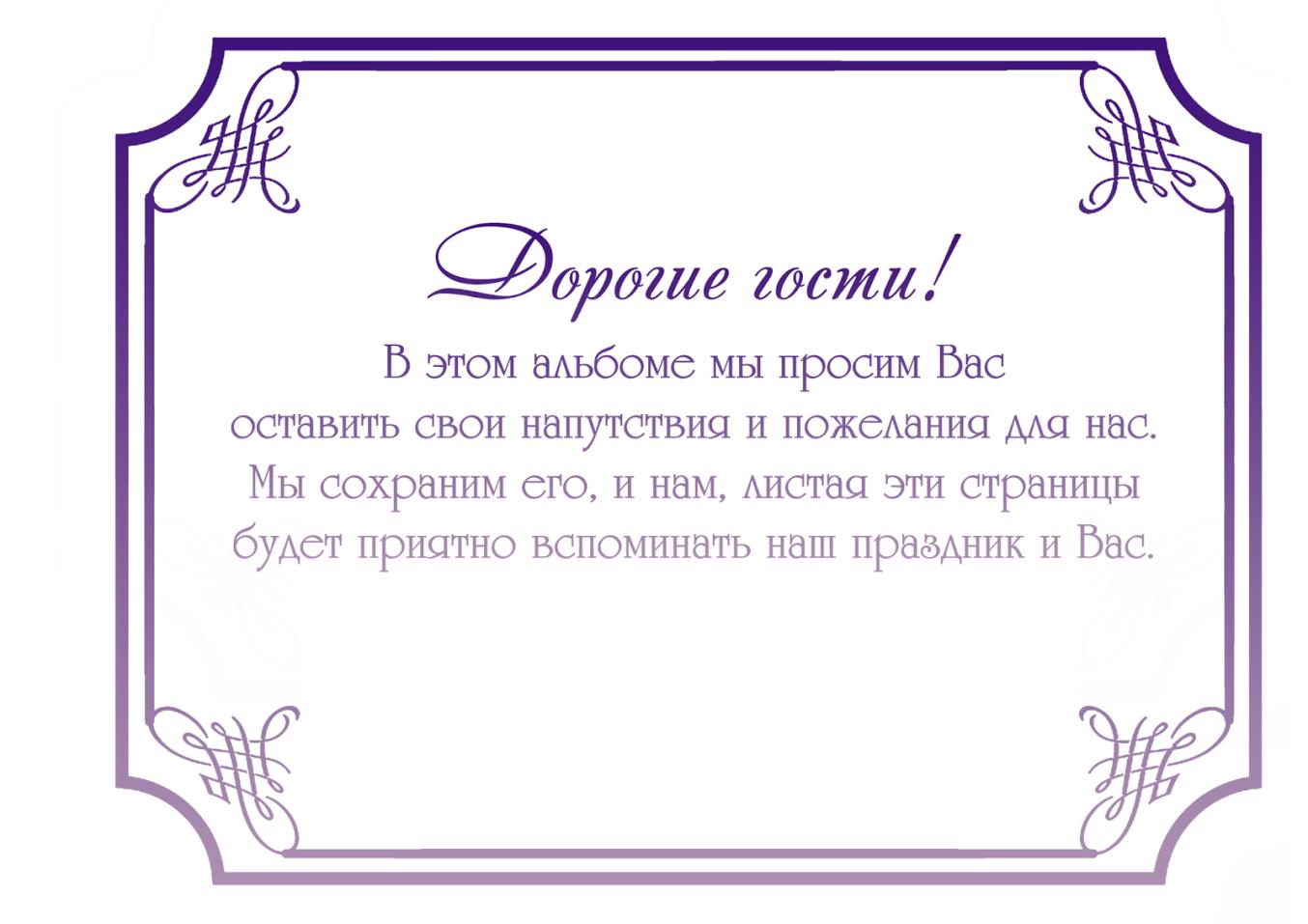 Поздравления на титульном листе